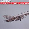 MiG21 F13~0